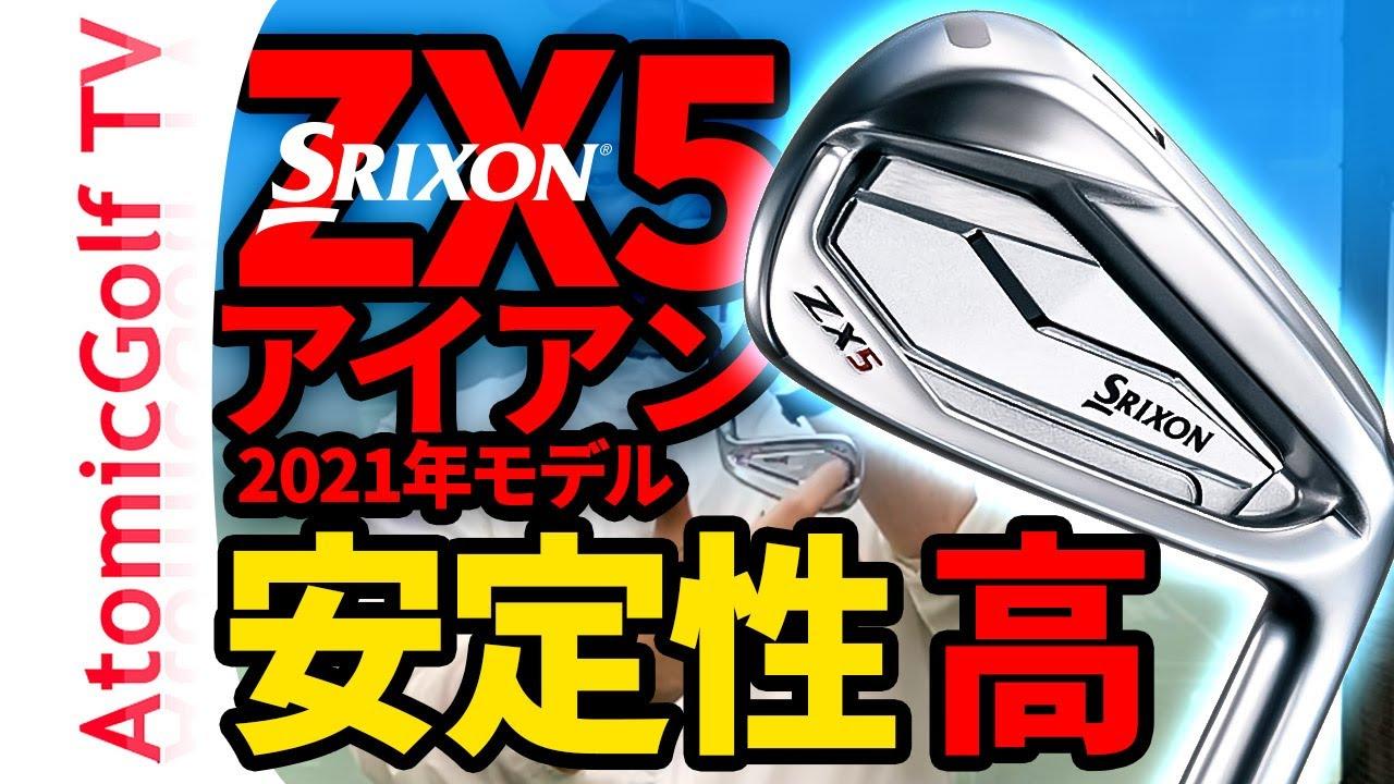 Zx5 スリクソン