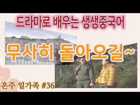 드라마중국어36교시(온주일가족) -  무사히 돌아오길 / 모든 게 순조롭길