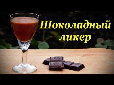 Шоколадный ликер, рецепт в домашних условиях.
