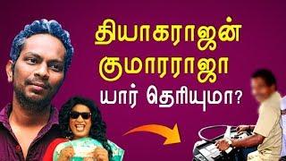 Super Deluxe Thiagarajan Kumararaja-வின் தெரியாத மறுபக்கம்