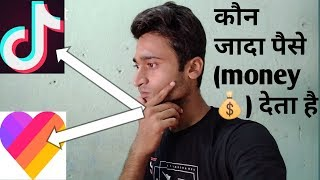 सबसे ज्यादा कौन पैसा (money 💰) देता हे tik tok or like APP|by Adars Kumar