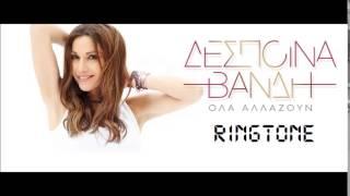 Δέσποινα Βανδή - Όλα αλλάζουν RINGTONE No1