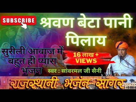 श्रवण बेटा पाणी पिला // SANWARMAL SAINI BHAJAN// RAJASTHANI BHAJAN SAGAR//