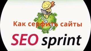 Как перевести деньги с сайта Seo Sprint