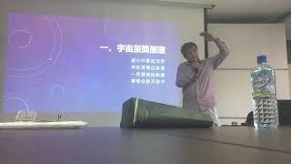 劉豐教授逢甲大學講座2-宇宙全息系統