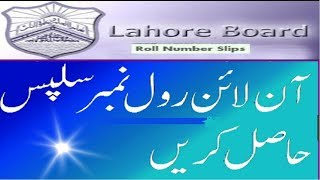 BISE Lahore Board Roll Number Slip Matric Annual Exam 2018