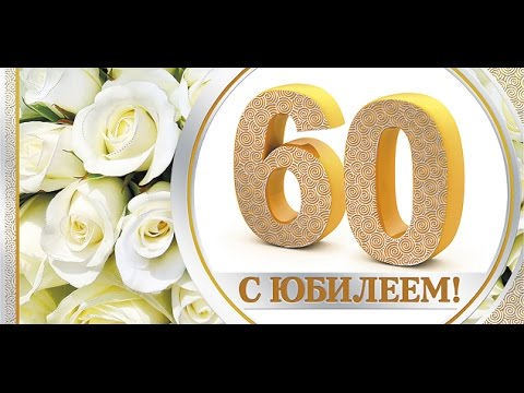 поздравления на 60 знакомой