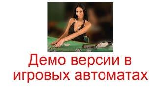 Демо Машины в Игровых Версиях | демо играть азартные игры