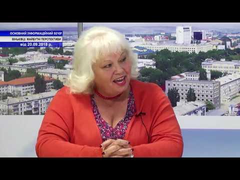 TV7plus: Віньківці : майбутні перспективи . ОСНОВНИЙ ІНФОРМАЦІЙНИЙ ВЕЧІР ОБЛАСТІ . Запис від 20 вересня .