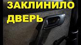 Замена замка двери (задней) на Калине и Гранте - YouTube