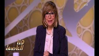 شاهد.. لميس الحديدي عن كلمة السيسي في احتفالية المرأة: نموذج لكل رجل
