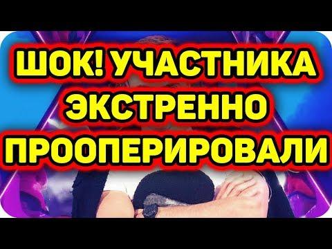 ДОМ 2 СВЕЖИЕ НОВОСТИ раньше эфира! 11 мая 2018 (11.05.2018)