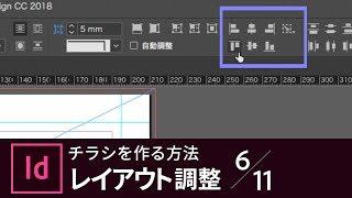 【InDesign入門】チラシを作る方法 6/11 レイアウトを細かく調整する方法|-アドビ公式- thumbnail
