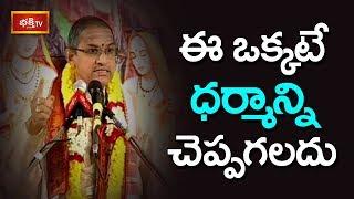ఈ ఒక్కటే ధర్మాన్ని చెప్పగలదు..! | Brahmasri Chaganti Koteswara Rao | Bhakthi TV