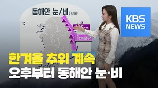 [날씨] '서울 영하 3.9도' 한겨울 추위 계속…강원…