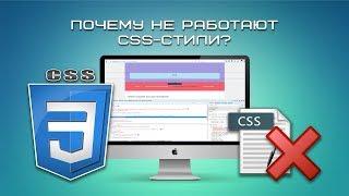 Почему не работают CSS-стили?