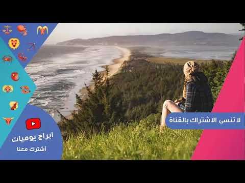 Photo of ابراج اليوم الاربعاء 2020/5/27 توقعات الابراج وحظك اليوم – عالم الابراج