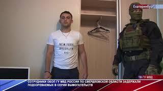 В Екатеринбурге задержали банду красноуфимских вымогателей