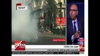 المواجهة| العميد خالد عكاشة: إعلام الأخوان يجعل من المذيع مروج للإشاعات والأكاذيب