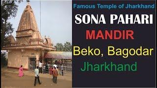 Sona Pahari mandir | Famous Temple in jharkhand