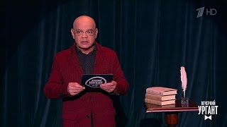 Вечерний Ургант  Актер читает песню  (28 04 2017)