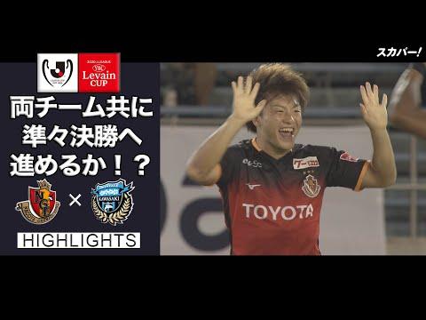 【ハイライト】名古屋グランパス×川崎フロンターレ「2020JリーグYBCルヴァンカップ GS第3節」