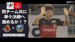 【ハイライト】名古屋グランパス×川崎フロンターレ「ルヴァンカップ GS第3節」