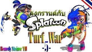 สงกรานต์นี้กับ Splatoon #5 แปรงทาสีบ้านทลายปฐพี!! [Turf War Wii U Gameplay]