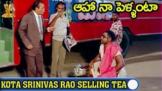 Kota Srinivas Rao Selling Tea | Aha Naa Pellanta Movie | Rajendra Prasad | Suresh Productions