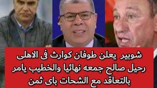 شوبير  يعلن طوفان كوارث فى الاهلى رحيل صالح جمعه نهائيا والخطيب يامر بالتعاقد مع الشحات باى ثمن
