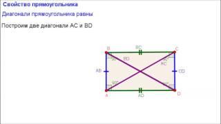Геометрия 8 класс. Свойство прямоугольника