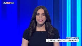 شمال سوريا.. تغير حسابات واشنطن
