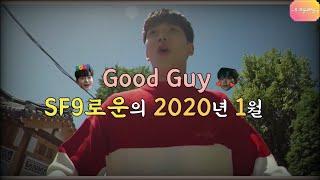 [SF9/로운] 로운이의 2020년 1월 몰아보기 (Rowoon's January of 2020)
