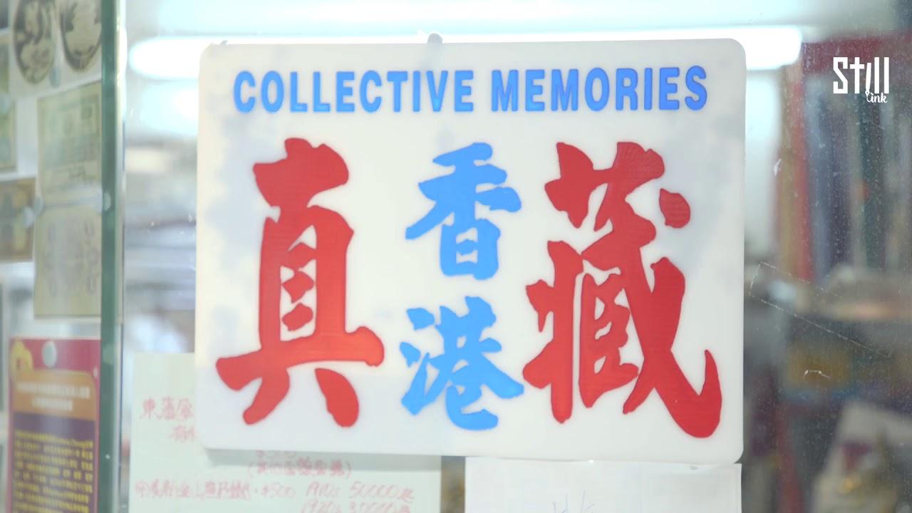 收藏懷舊古董錢幣的意義 收藏沒有任何經濟意義? 香港真藏收藏屬於香港人的集體回憶 張頌昇 香港真藏CEO ...