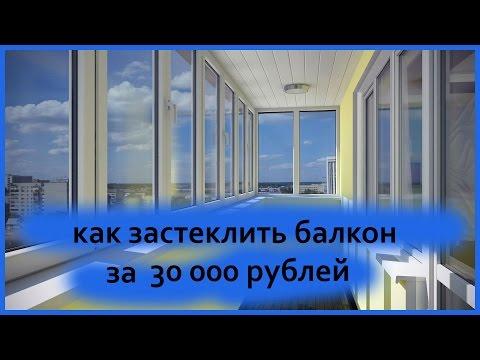 Застеклить балкон пластиковыми окнами, цена нижний новг... d.