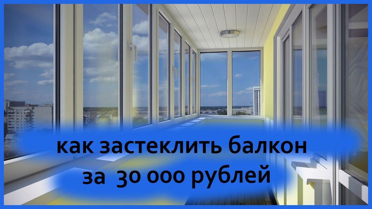 Видео как застеклить балкон самому ремонт маленькой комнаты с балконом