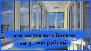 видео Подготовка балкона к остеклению