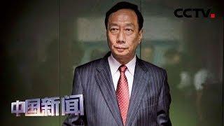 [中国新闻] 郭台铭驳斥马英九背后操控报道 呼吁国民党中央拿出团结策略   CCTV中文国际