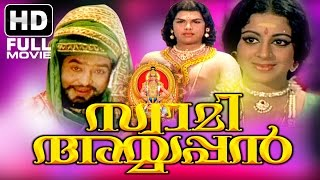 Swami Ayyappan Full Length Malayalam Movie HD