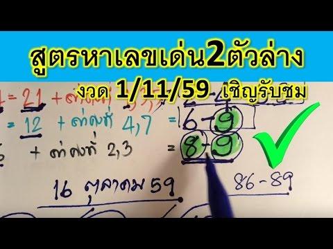 เลขเด็ด สูตรหวยหาเลข 2 ตัวล่าง เดินดี งวดวันที่ 1 พฤศจิกายน 59
