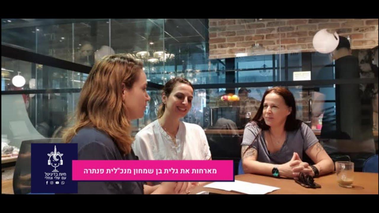 איך נשים יצליחו בעסקים ויגשימו חלומות?