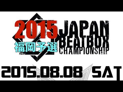 2015.8.8 JapanBeatboxChampionship2015福岡予選 @the voodoo lounge