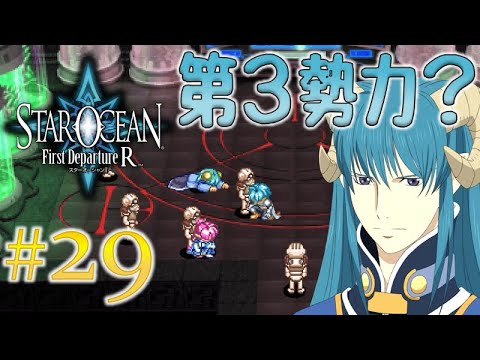 #29【スターオーシャン1 First Departure R】みいちあのまったり初見実況プレイ【PS4 HDリマスター】