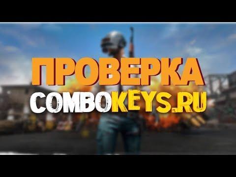 Проверка Combokeys.ru - стоит ли покупать здесь игры? Розыгрыш стим ключей.