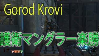 【BO3:ゾンビ】Gorod Krovi 護衛マングラーを楽勝にクリアする方法