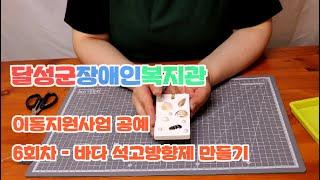 [달성군장애인복지관] 이동복지사업 공예 6회차-석고방향…