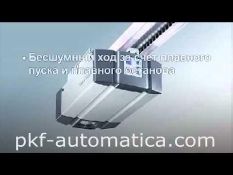 Автоматический привод для ворот hormann