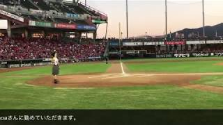 4オクターブR&Bシンガー YONOA(ヨノア) 国歌斉唱 in Mazda Zoom-Zoom スタジアム広島(2017.9.28)
