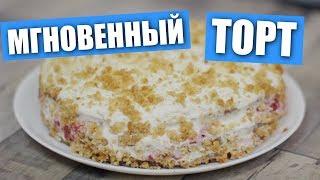 «Мгновенный» торт, пробуем что да как / Рецепты и Реальность / Вып. 266