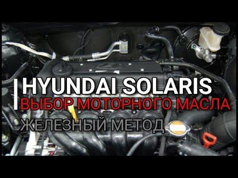 Hyundai Solaris. Выбор моторного масла. Железный метод. Хендай Солярис Kia Rio Киа Рио Отзыв